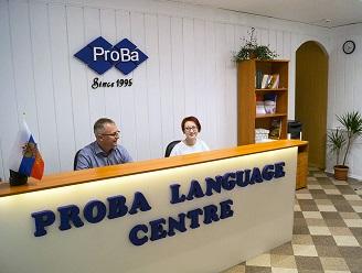 مرکز زبان پروبا